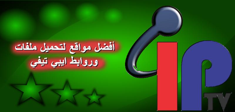 تحميل ملف قنوات iptv متجددة و روابط iptv m3u من افضل 10 مواقع عربية واجنبية