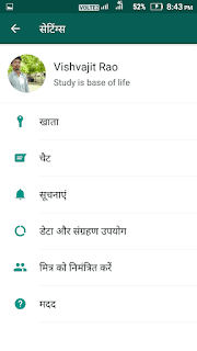 change whatsapp