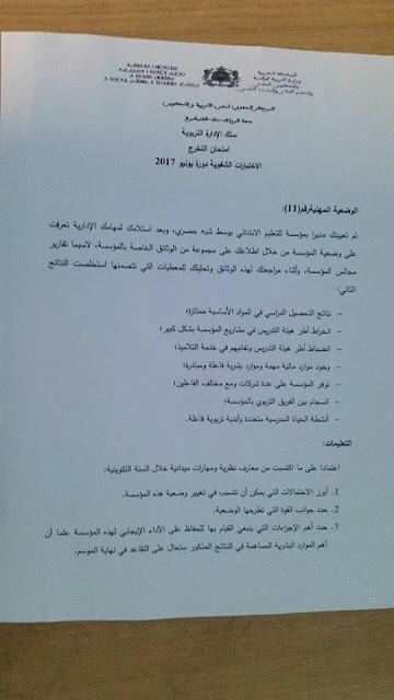 وضعيات امتحان التخرج - الشفوي - لأطر الإدارة التربوية خلال اليوم الاول 29 يونيو 2017 بمركز الرباط