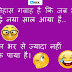 Happy New Year Funny Jokes Images Status in Hindi & English 2018