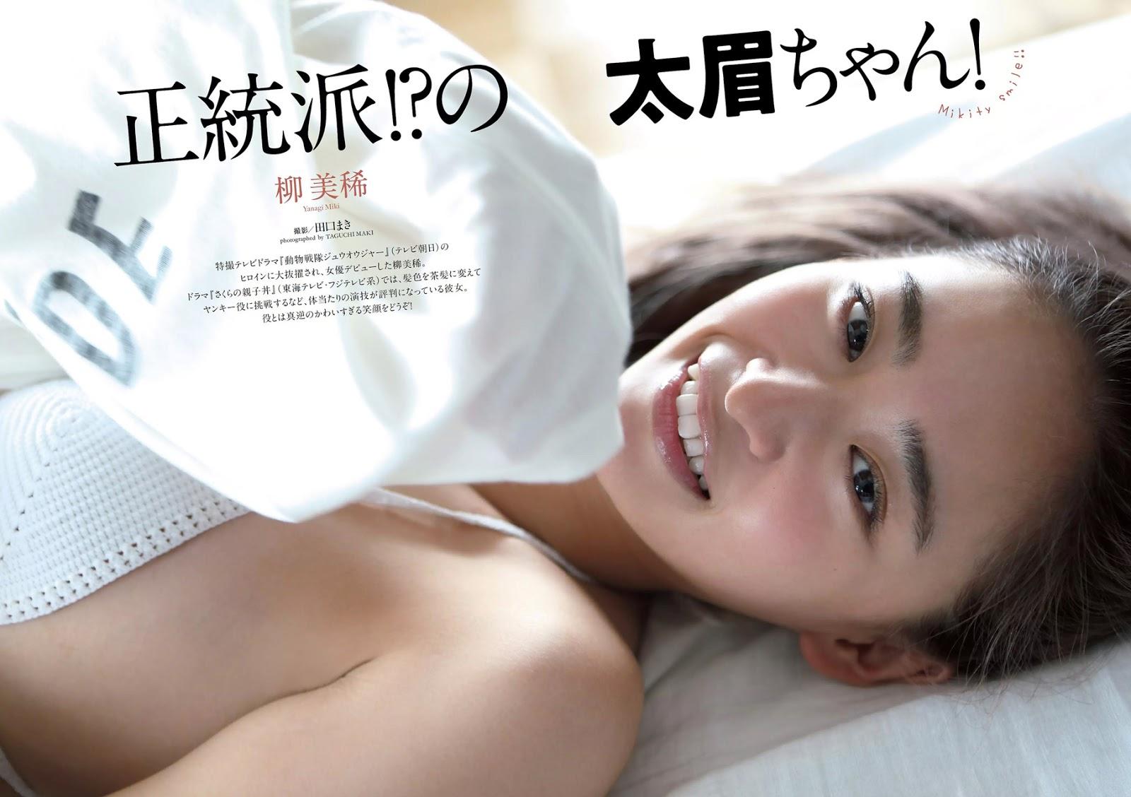Miki Yanagi 柳美稀, Weekly Playboy 2017 No.51 (週刊プレイボーイ 2017年51号)