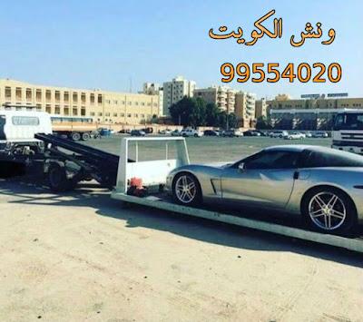 ونش الكويت 99554020 خدمة نقل سيارات على مدار 24 ساعة.