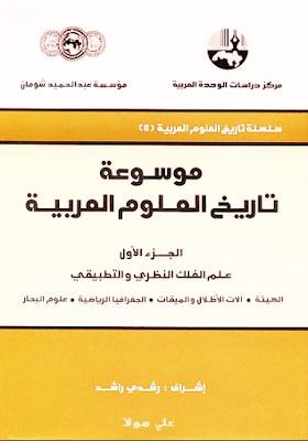 موسوعة تاريخ العلوم العربية الجزء الأول pdf