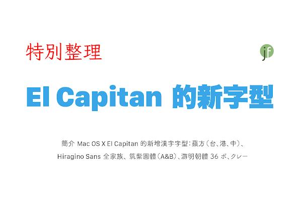Mac OS X El Capitan一次更新五套中文字型!蘋方體好亮眼,你發現了嗎?|數位時代