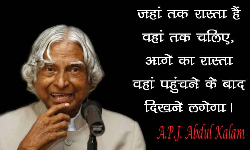 Abdul Kalam Motivational Quotes in Hindi