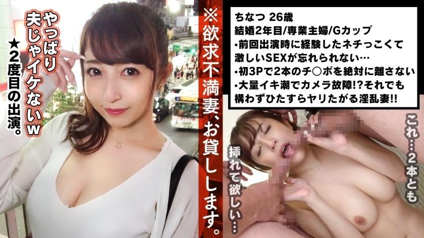 CENSORED 300MAAN-296 専業主婦 ちなつちゃん 26歳 ○○妻, AV Censored
