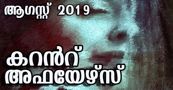 Download Free Malayalam Current Affairs PDF Aug 2019