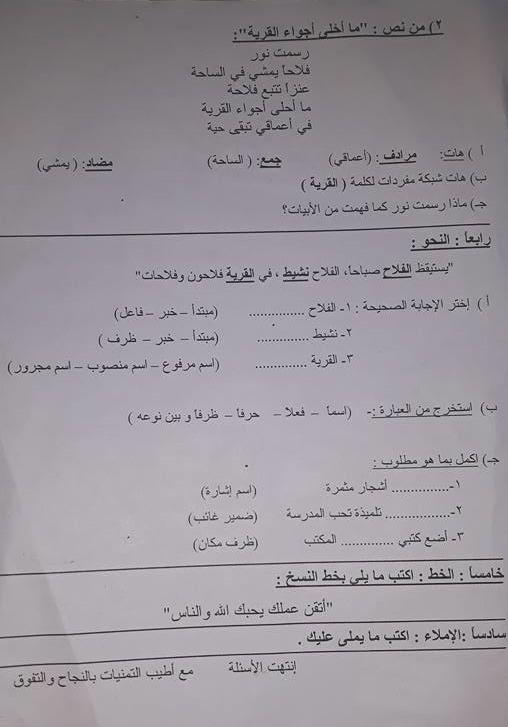 امتحان عربي رابعة ابتدائي ترم أول 2018