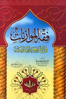 تحميل كتاب افقه الموازنات في الشريعة الإسلامية pdf عبد المجيد محمد السوسوة