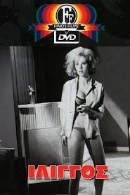 Ίλιγγος (1963)
