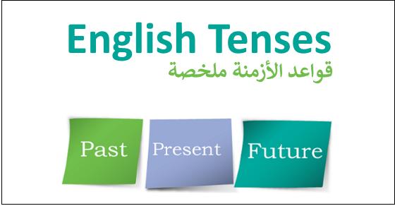 شرح الازمنة في اللغة الانجليزية