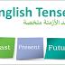 الأزمنة في اللغة الانجليزية كاملة English Tenses
