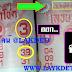 มาแล้ว...เลขเด็ดงวดนี้ 2-3ตัวตรงๆ หวยซอง เลขตารางเรียงเบอร์ประจัญบานเลขนำโชค งวดวันที่1/11/61