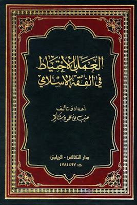 تحميل كتاب العمل بالإحتياط في الفقه الإسلامي pdf منيب بن محمود شاكر