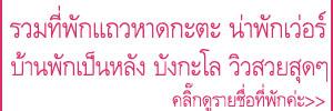http://khunnaiver.blogspot.com/2017/05/25.html