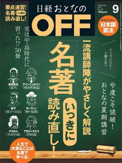 日経おとなのOFF 2016年9月号