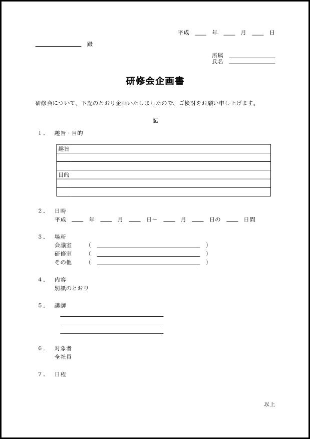 研修会企画書 014