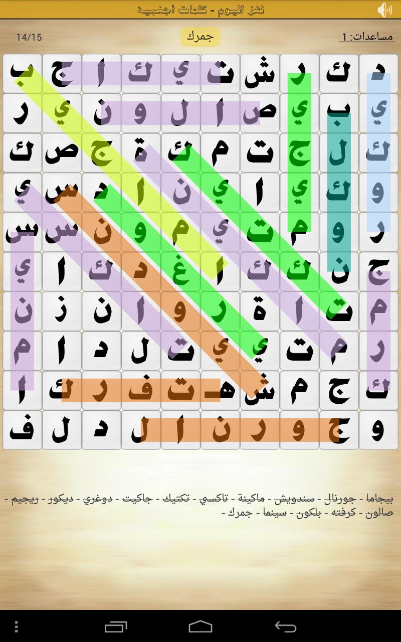 كلمة السر اجابة حل كلمة السر هي الكلمة العربية لتلفاز