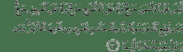 Surat Al-Fath Ayat 17