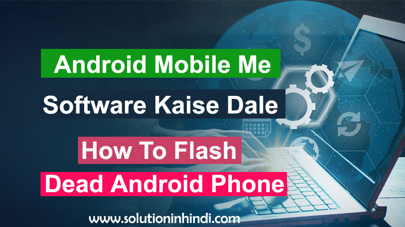 android-mobile-me-software-kaise-dale-full-guide