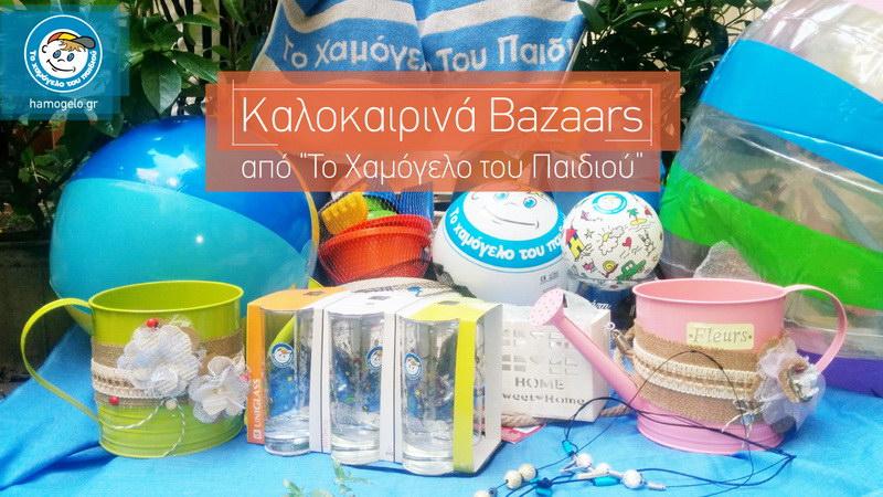 Καλοκαιρινά bazaars από «Το Χαμόγελο του Παιδιού» σε Ν. Ηρακλίτσα και Ν. Πέραμο