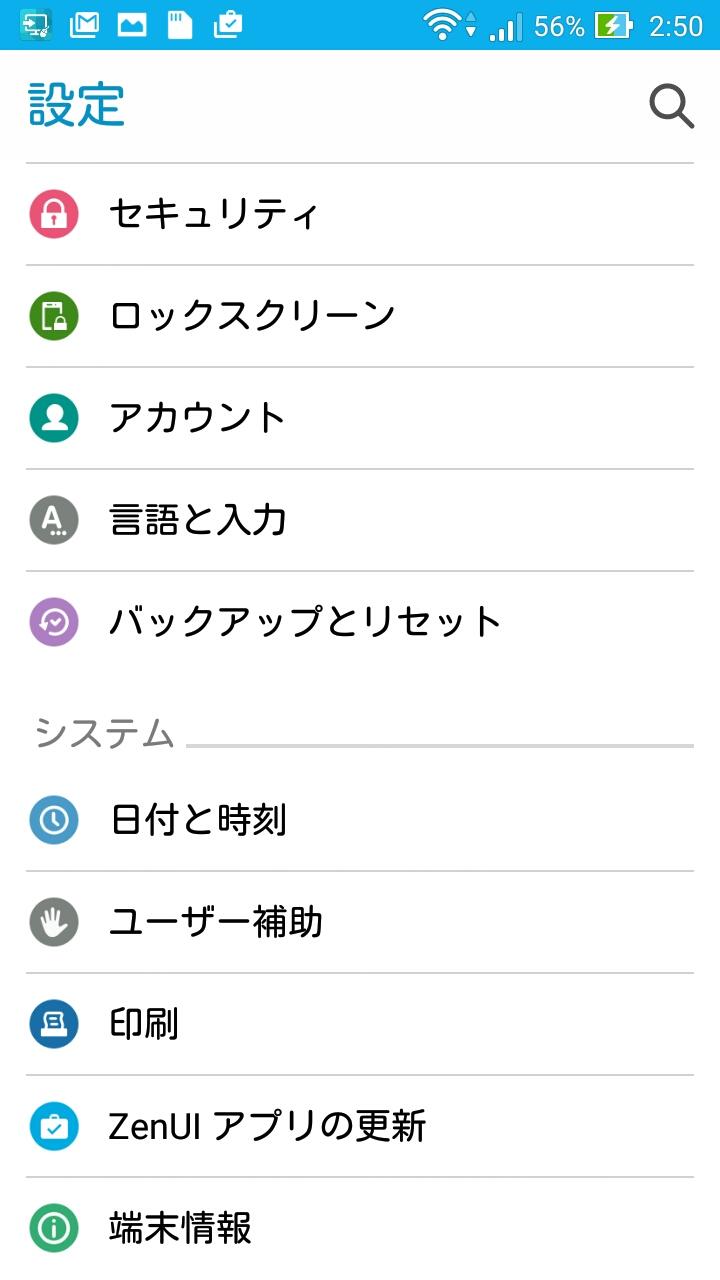 彩弥速 レポート Asus Zenfone 2 Laser初期設定 後編