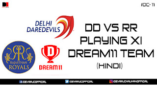 IPL 2018 | DD VS RR | PLAYING XI | DREAM11 TEAM | #DC-11