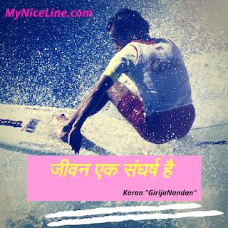 जीवन एक संघर्ष है पर प्रेरणादायक हिंदी स्टोरी  life is a struggle motivational story in hindi with moral