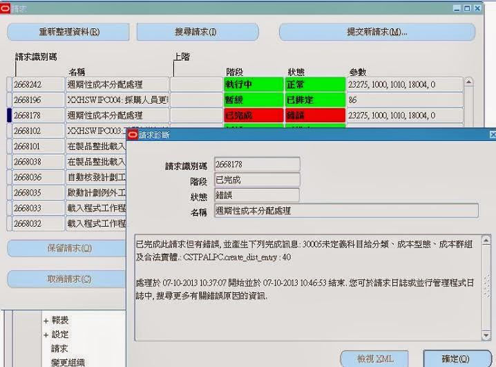 Oracle EBS 作業記錄: 週期性成本分配 計算錯誤 CSTPALPC.create_dist_entry : 40