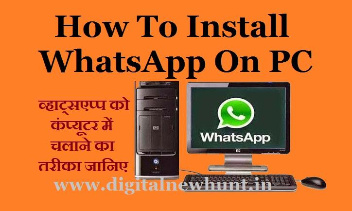 Whatsapp Karte.Computer Me Whatsapp Kaise Chalate Use Karte Hai 2 Tarike