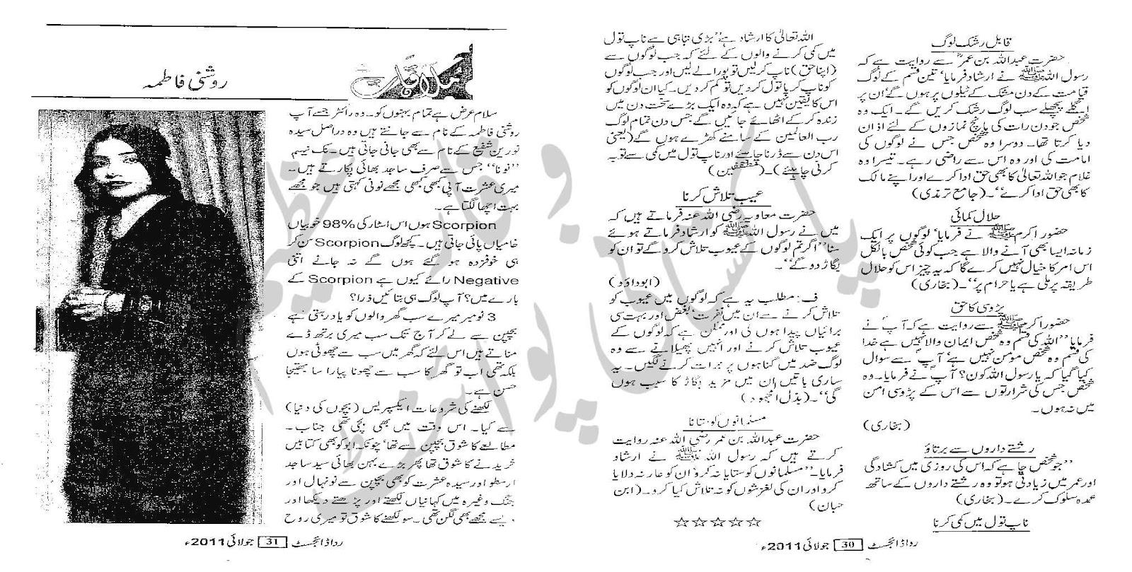 Free Urdu Digests: Rida Digest July 2011 Online Reading.