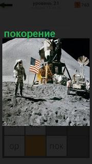 космонавты покоряют планету с механизмами, стоит корабль