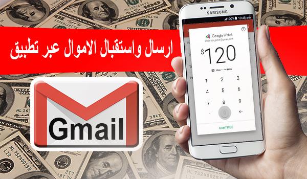 شرح طريقة ارسال واستقبال الاموال عبر تطبيق Gmail بسهولة تامة