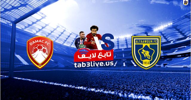 مشاهدة مباراة التعاون وضمك بث مباشر اليوم 15/08/2020 الدوري السعودي
