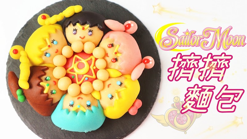 Sailor Moon Pull-apart Bread 美少女戰士擠擠麵包
