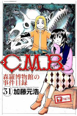 C.M.B.森羅博物館の事件目録 zip rar Comic dl torrent raw manga raw