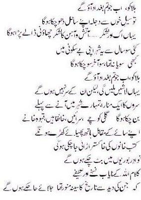 Terrorism in pakistan essay in urdu