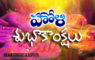 Happy holi telugu quotes and sayings hd wallpapers holi images happy holi telugu quotes and sayings hd wallpapers m4hsunfo