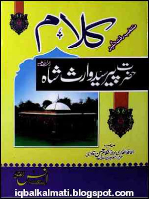 Waris Shah Kalam Poetry