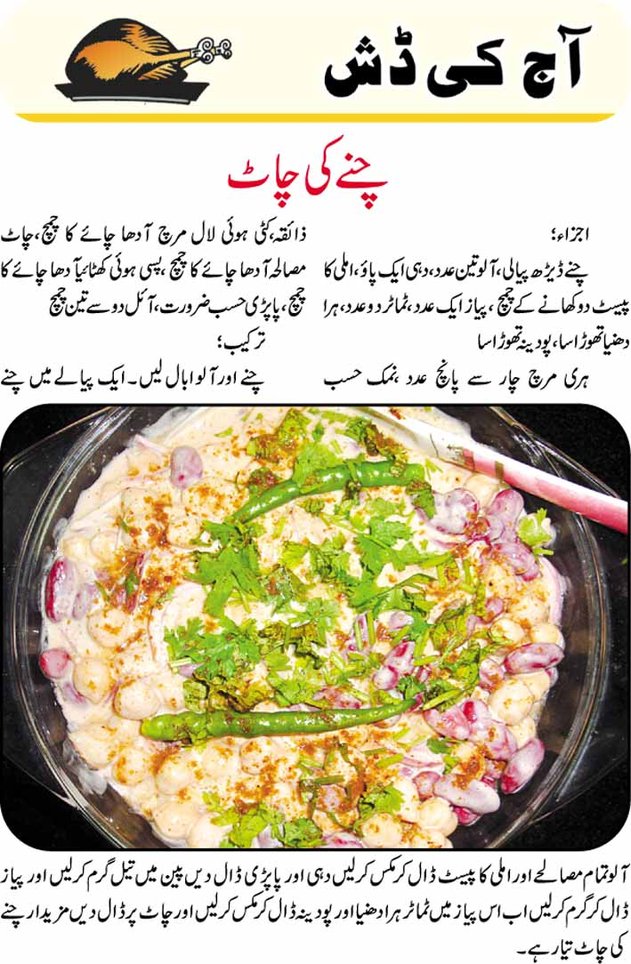 Daily Cooking Recipes In Urdu Chana Chaat Recipe In Urdu
