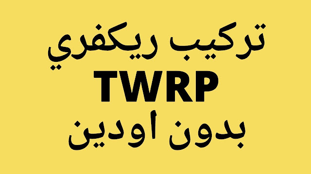 تركيب ريكفري TWRP بدون اودين