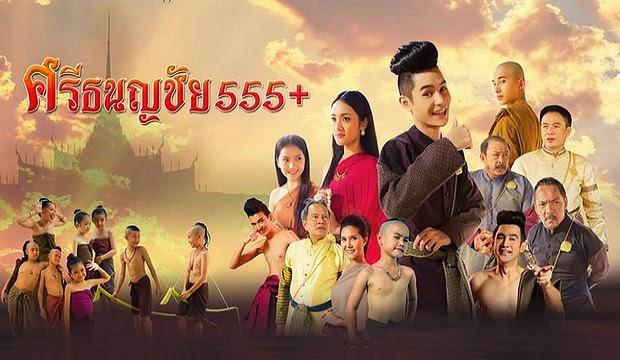 ดูหนัง ศรีธนญชัย555+ หนังไทยเรียกเสียงหัวเราะ