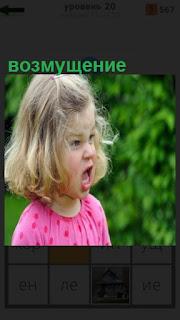 девочка стоит с открытым ртом и возмущается