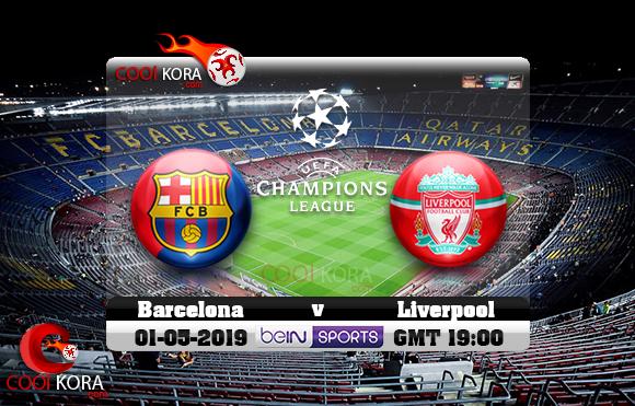 مشاهدة مباراة برشلونة وليفربول اليوم 1-5-2019 في دوري أبطال أوروبا