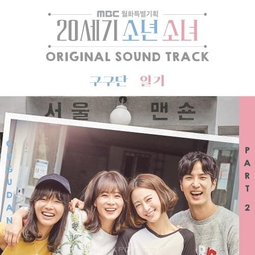 gugudan – 20th Century Boy and Girl OST Part.2