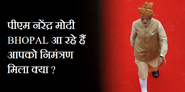 पीएम नरेंद्र मोदी BHOPAL आ रहे हैं, 10 लाख लोगों को आमंत्रित किया | MP NEWS
