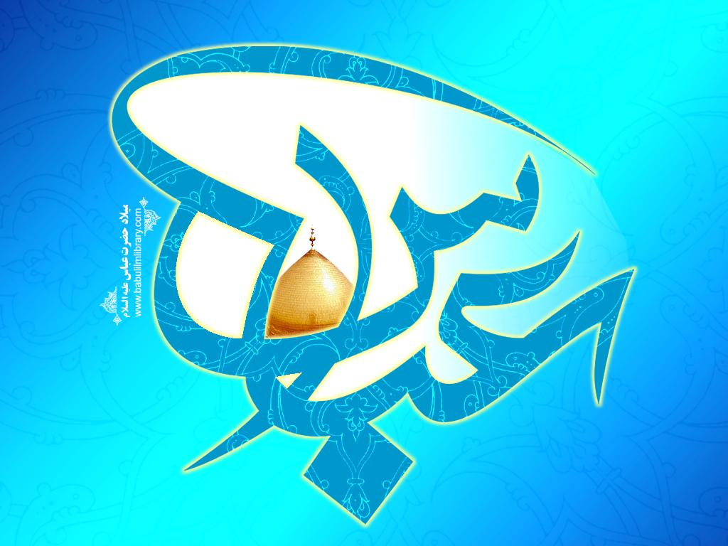 Maula Ali Shrine Wallpaper: Ya Hussain A.s: Ya Mola Abbas A.s Wallpaper