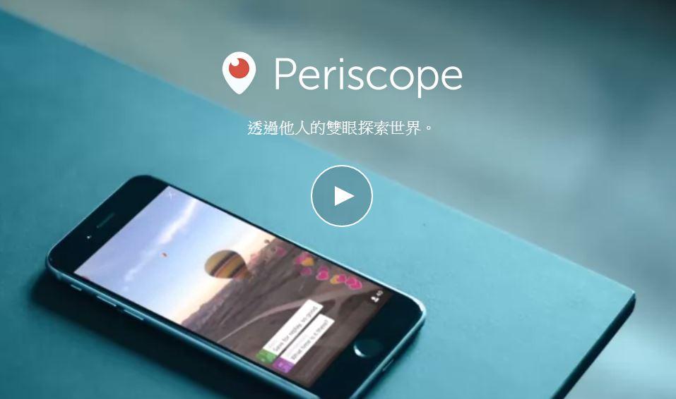 帶起行動直播風潮的Periscope,現在要登上Apple TV了?