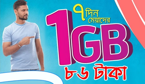 Grameenphone 1GB at Only Tk 86