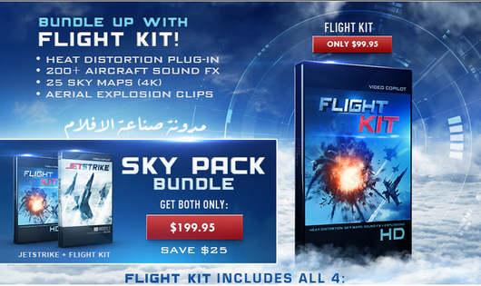 تحميل اسطوانة Flight Kit من فيديو كوبايلوت